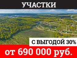Участки от 690 тыс. руб. по Ленинградскому шоссе Выгода до 30%